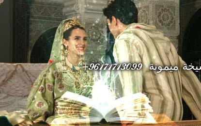 sihr_almaghreb_jalb_habib_lizawaj