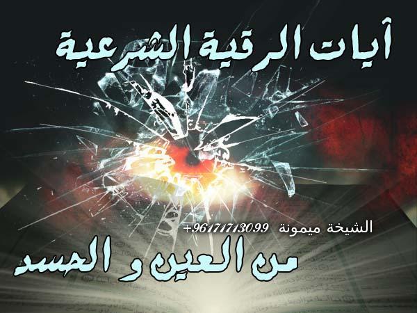 ayat-ro9ya-char3iya