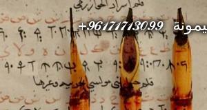 mahowa_al9alam_arrouhani-300x160