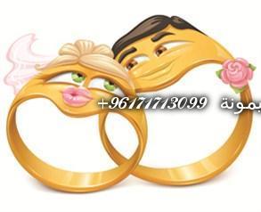 marriage_zawag_350eb689144ec855ec789fa1ff542f6d
