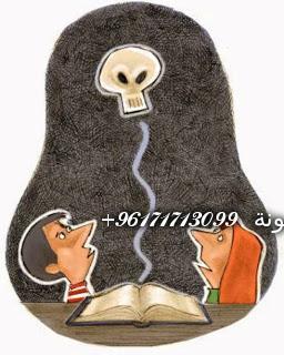هل-الروحاني-مشعوذ-وهل-هو-حرام-ام-حلال-490x612
