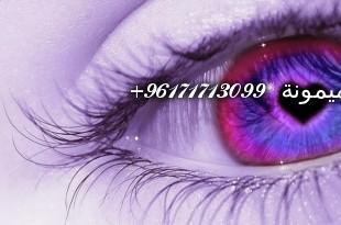 عيون-الحب