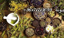 علاج-السحر-المشروب-بالاعشاب-275x165